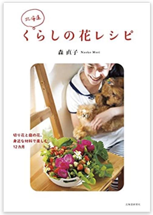 北海道くらしの花レシピ
