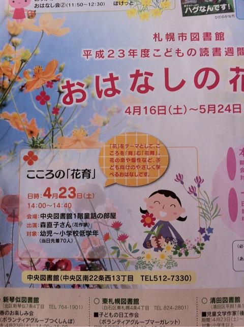 花作家 森直子の 花のいのち 人のこころ-未設定